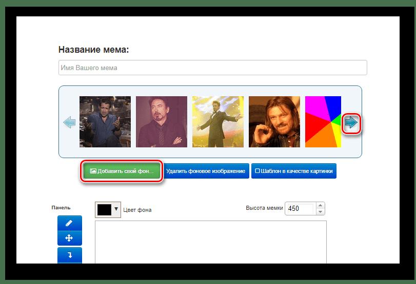 Выбор фона для мема на memeonline