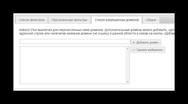 Добавление домена в список разрешенных в Adblock Plus