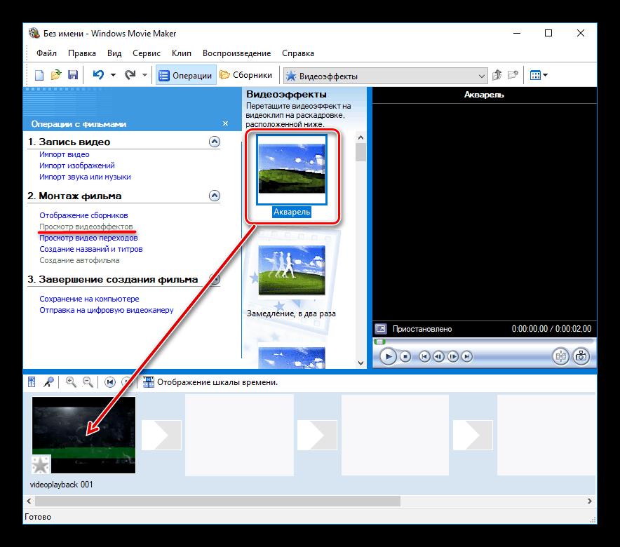 Добавление эффектов на видео