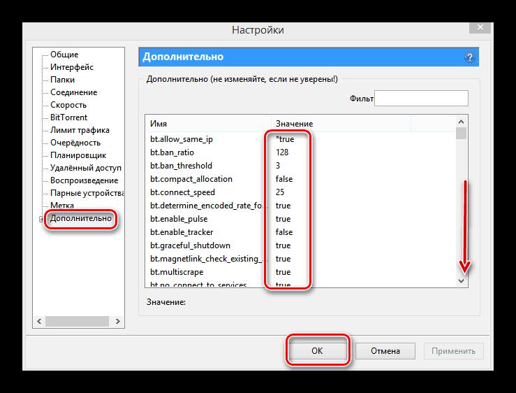 Дополнительные настройки uTorrent