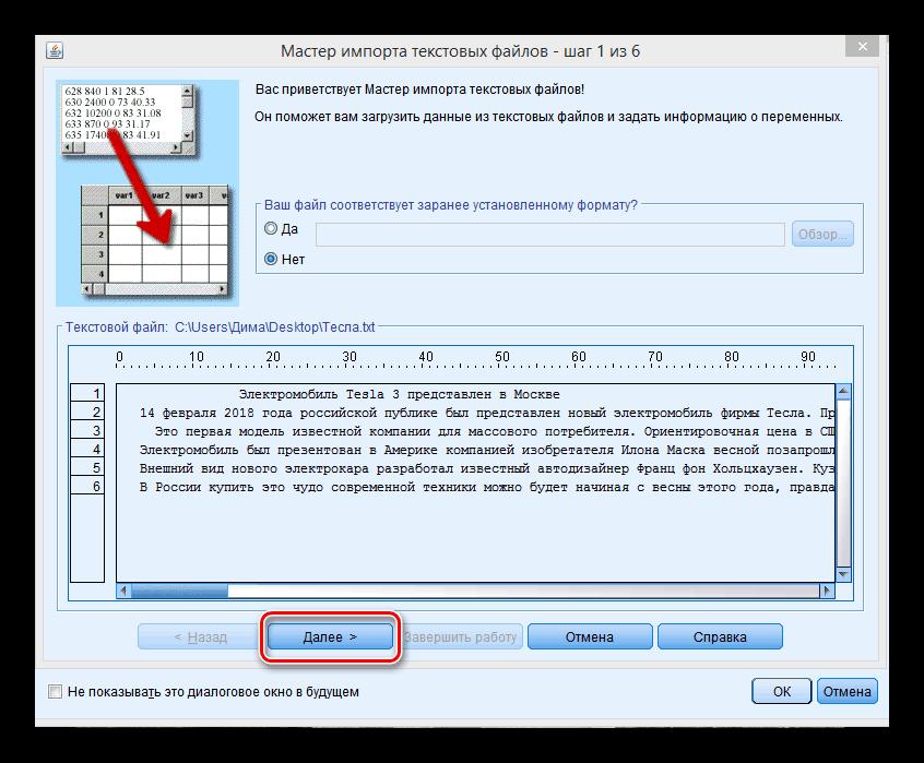 Импорт текстовых файлов в SPSS