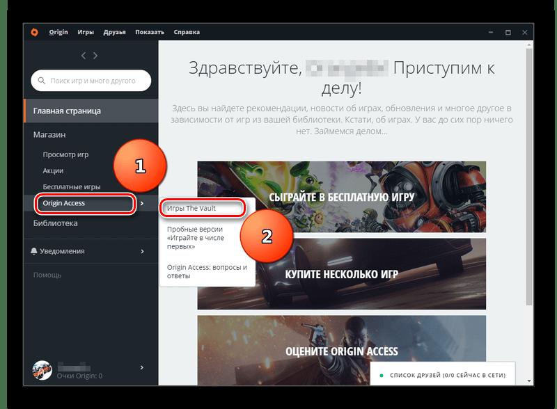 Как открыть Origin Access в игровом клиенте