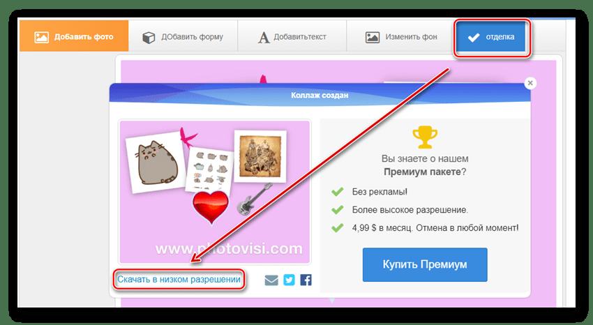 Как скачать готовую работу на photovisi.com