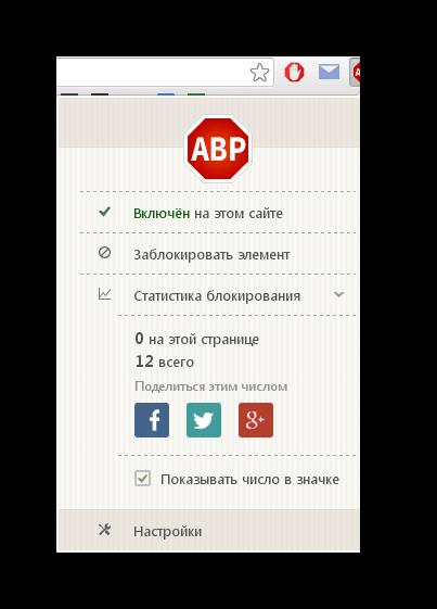 Кнопка блокировки элементов Adblock Plus