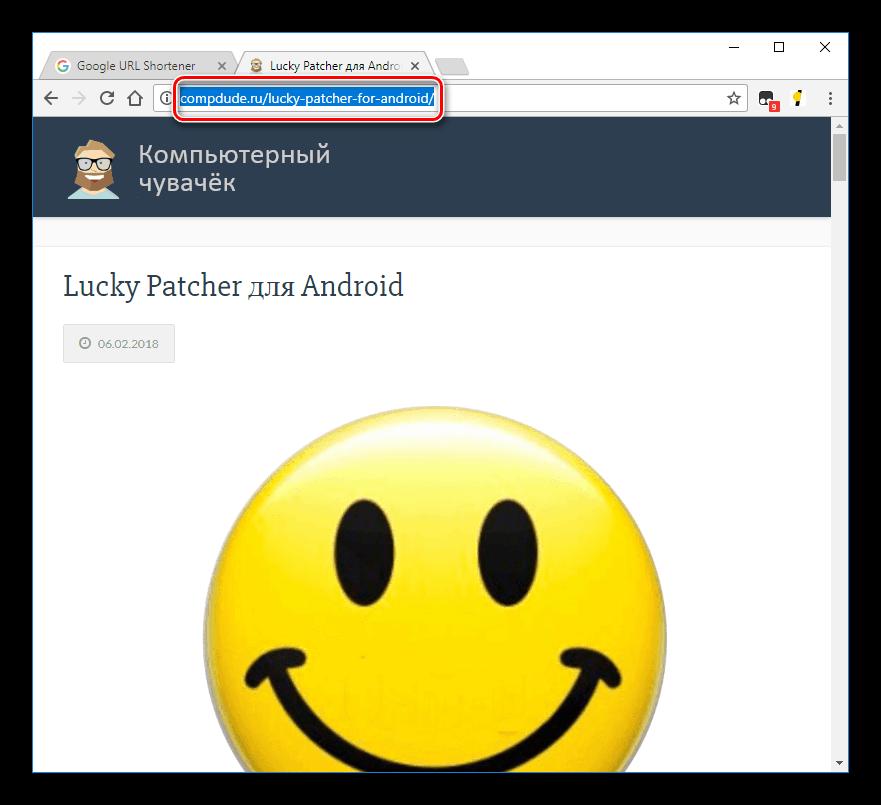 Копирование длинной ссылки сайта