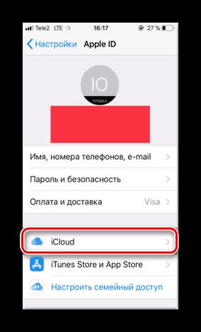 Настройки iCloud в iPhone