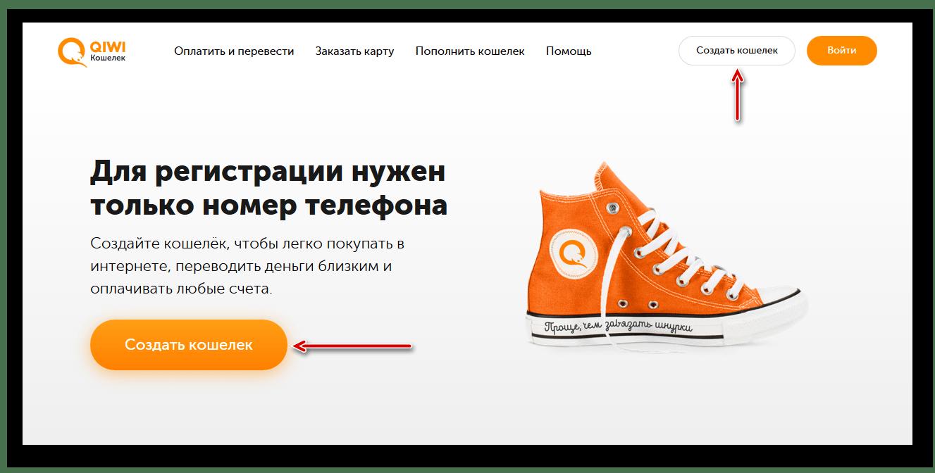 Окно официального сайта Qiwi