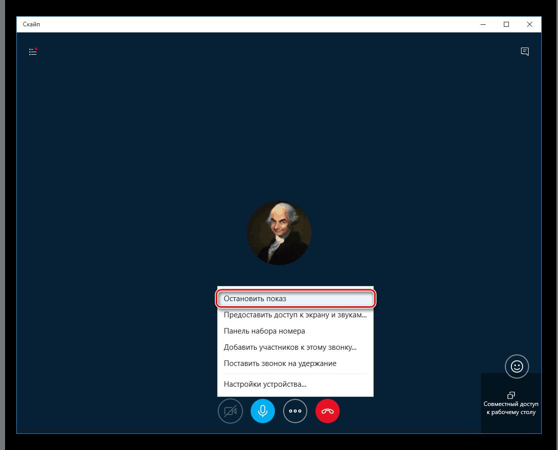 Отключение демонстрации экрана
