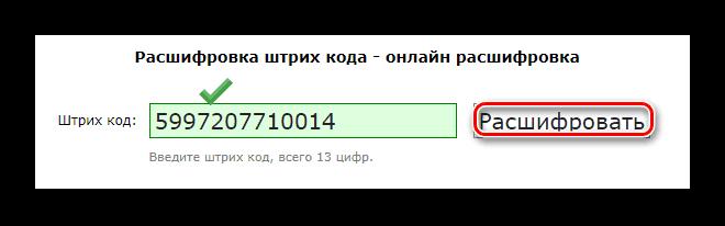 Пример работы с decode