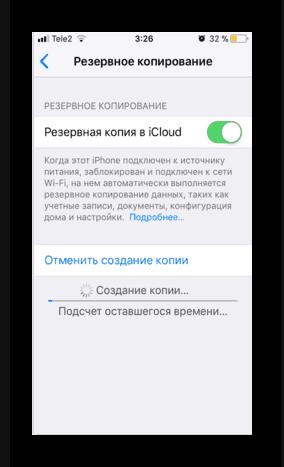 Процесс создания резервной копии на iPhone