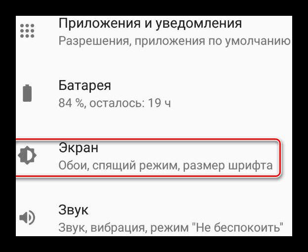 Раздел Экран в смартфонах Android
