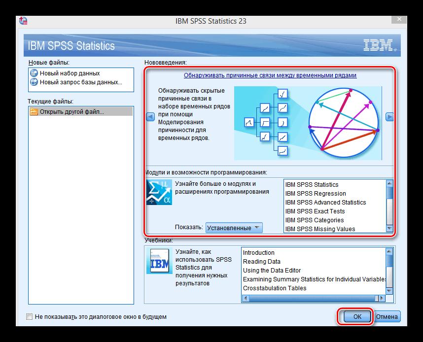 Редактирование и анализ данных в SPSS