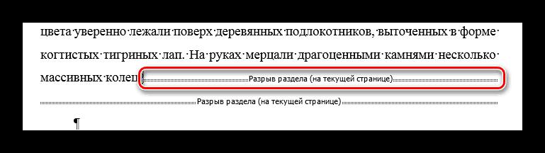 Удаление разрыва раздела в Word клавишей Delete
