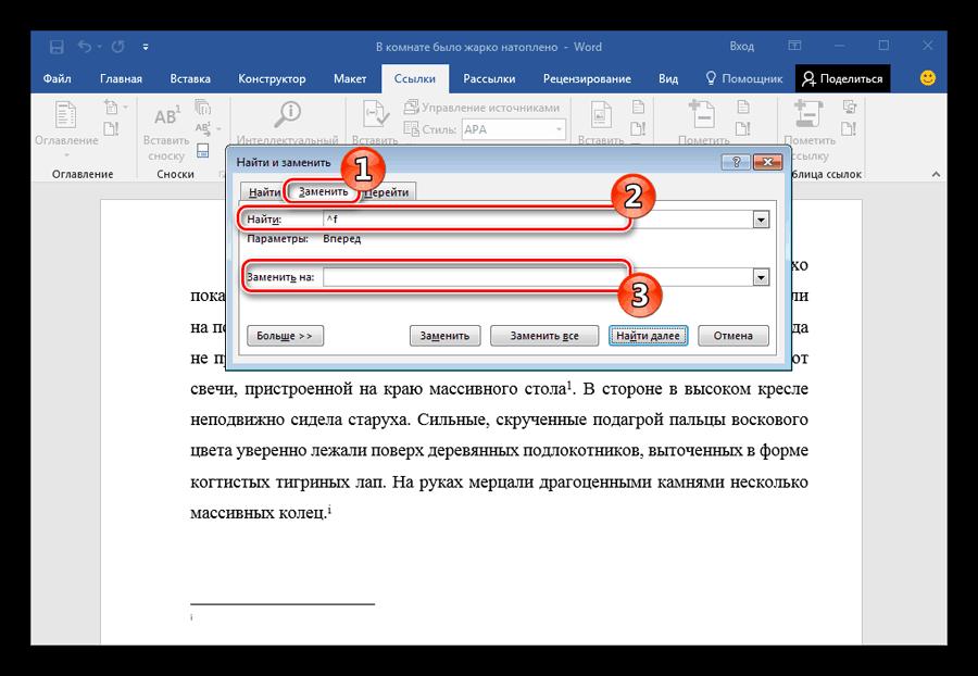 Удаление сноски в Word через диалоговое окно