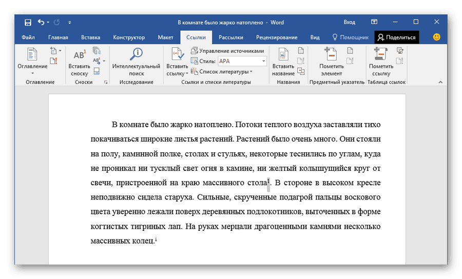 Удаление сноски в Word клавишей Delete