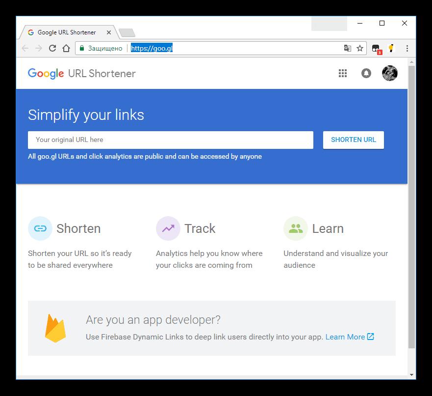 Внешний вид сервиса Google URL Shortener