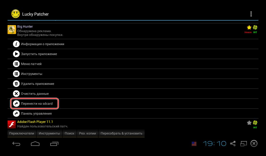 Возможность переноса приложения на SD-карту