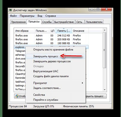 Завершение процесса explorer.exe