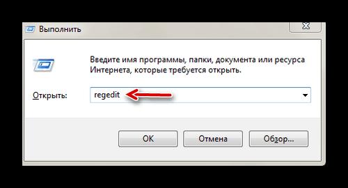 regedit для открытия редактора реестра
