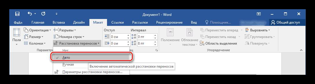 Автоматическая расстановка переносов в Word