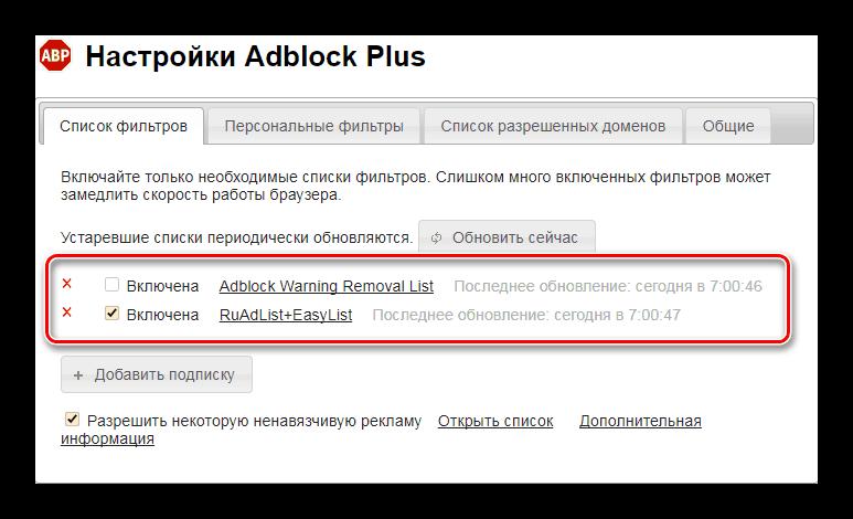 Фильтры от слежки в Адблок Плюс для Яндекс.Браузера
