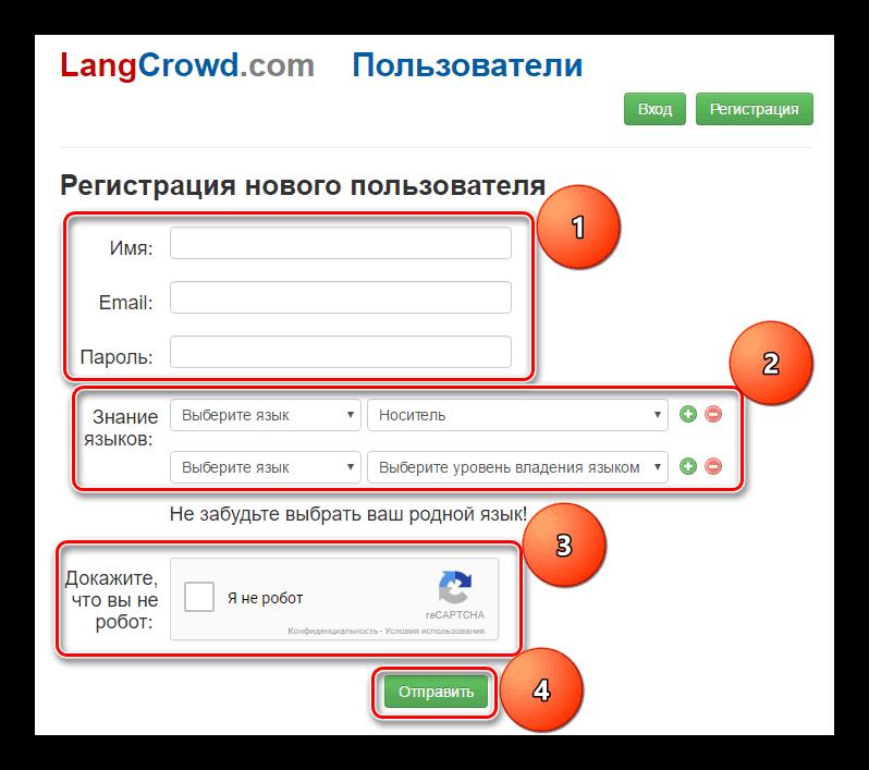 Форма регистрации на LangCrowd