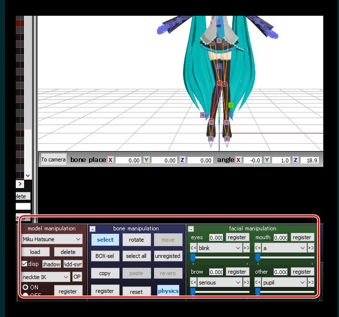 Функции управления моделями в Miku Miku Dance