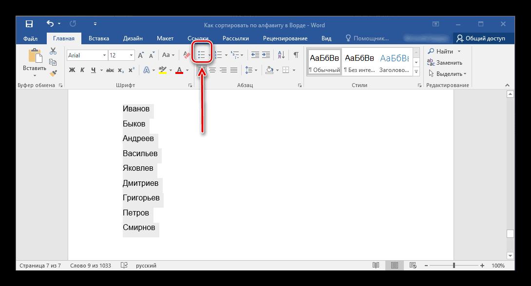 Инструмент Маркеры в Microsoft Word
