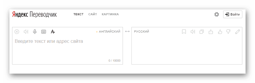 Интерфейс Яндекс Переводчик