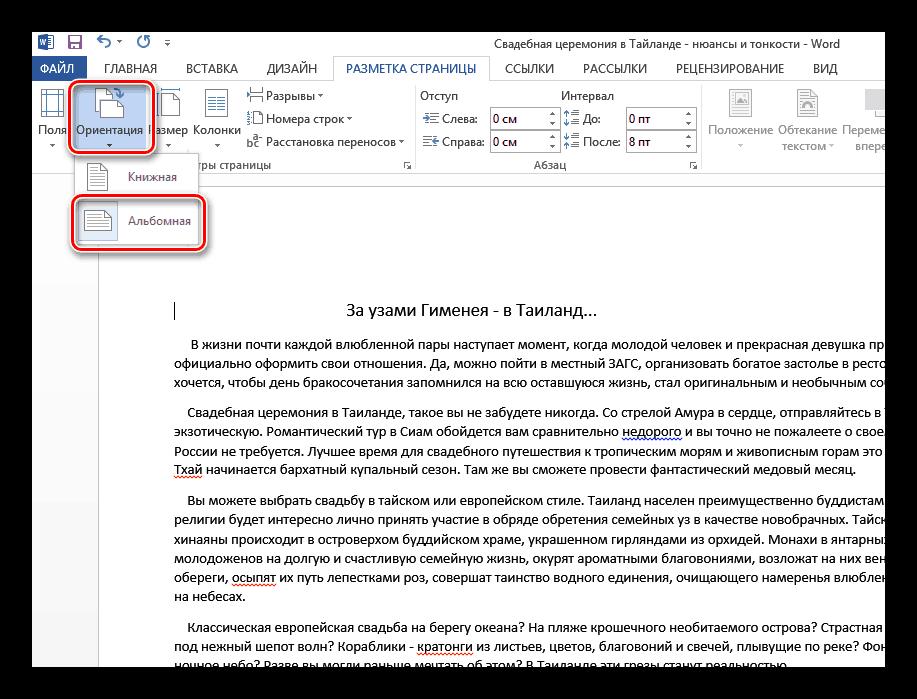 Изменение ориентации страницы в Ворде 2010