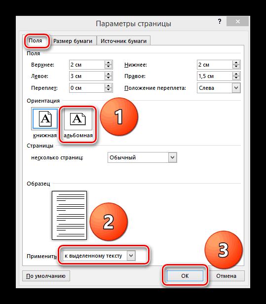 Измение ориентации выделенного текста в Ворд 2010