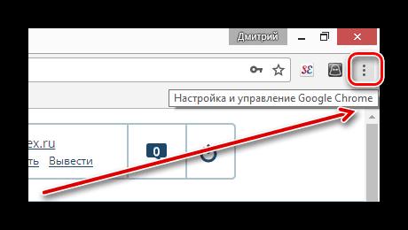 Кнопка Настройка и управление Гугл Хром
