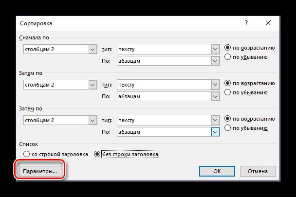 Кнопка Параметры в Microsoft Word