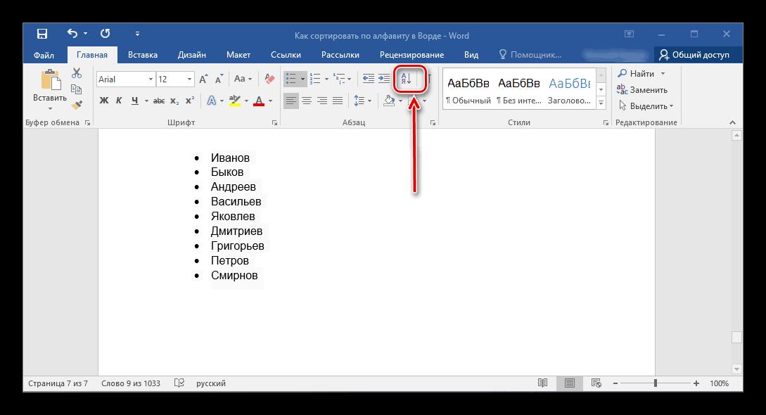 Кнопка Сортировка в Microsoft Word