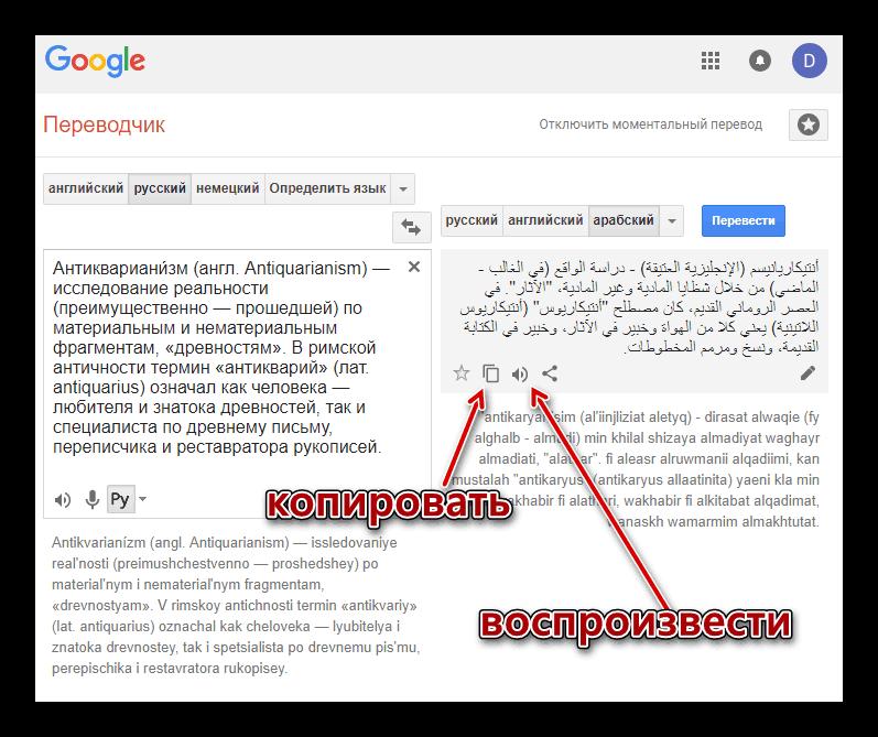 Копирование и воспроизведение текста в Google Переводчик