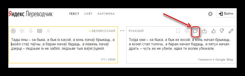 Копирование переведенного текста в Яндекс Переводчик