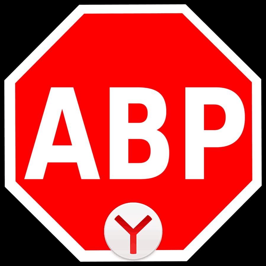 Лого Adblock Plus для Яндекс.Браузера