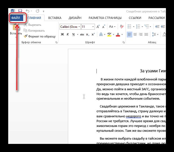 Меню Файл в Ворд