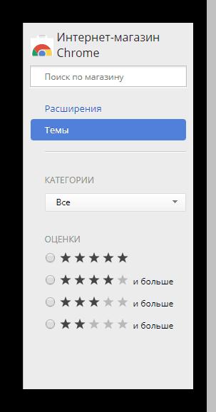 Меню поиска в интернете-магазине Google Chrome