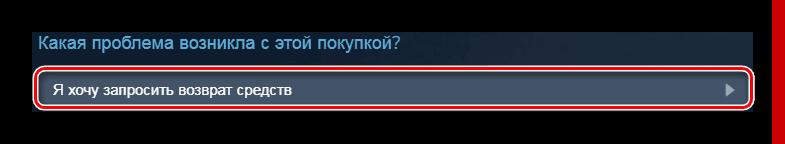 Нажатие на кнопку запроса возврата средств в Steam