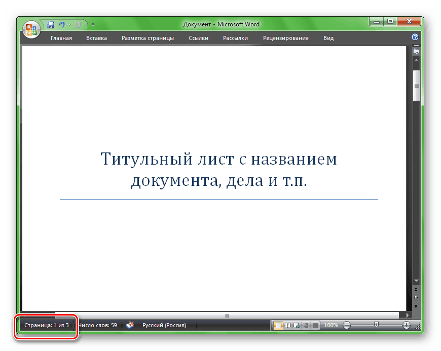 Образец документа с титульным листом Word