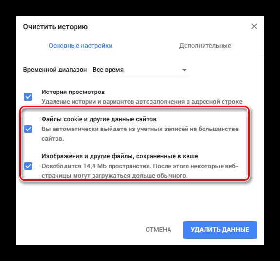 Очистка данных Chrome