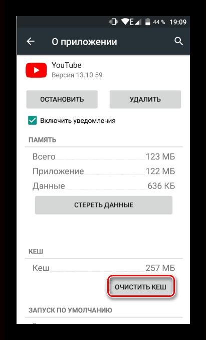 Очистка кэша Youtube на Android