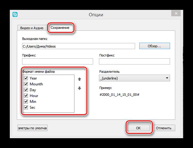 Опции сохранения в Free Video Call Recorder