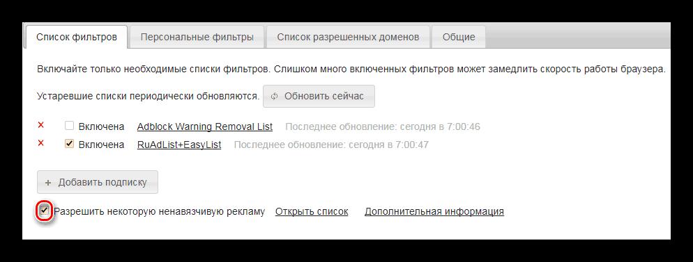 Опциональнае включение ненавязчивой рекламы в Адблоке Плюс для Яндекс.Браузера