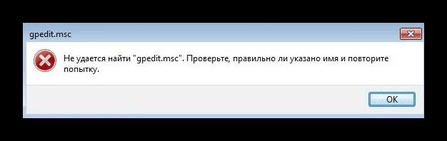 Ошибка gpedit.msc