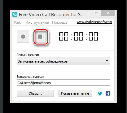 Остановка записи в Free Video Call Recorder