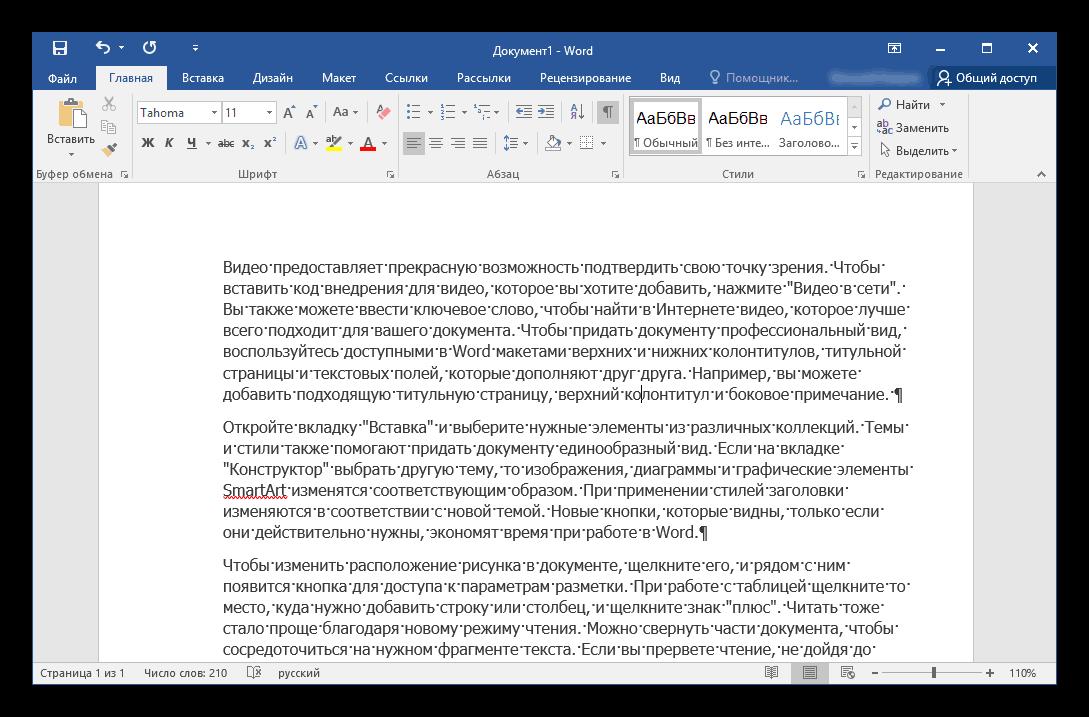 Отредактированный документ в Word