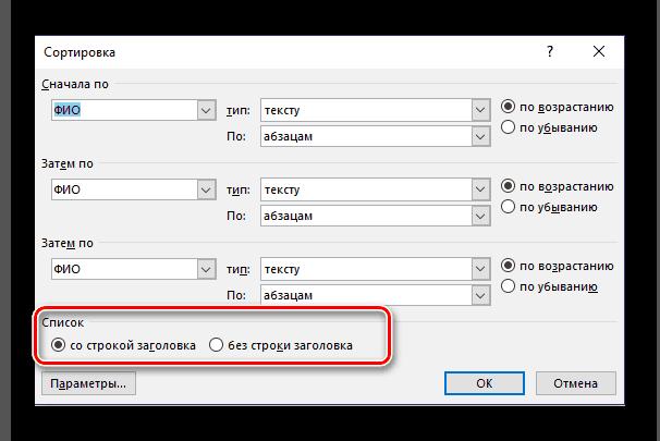 Параметры сортировки шапки таблицы в Microsoft Word