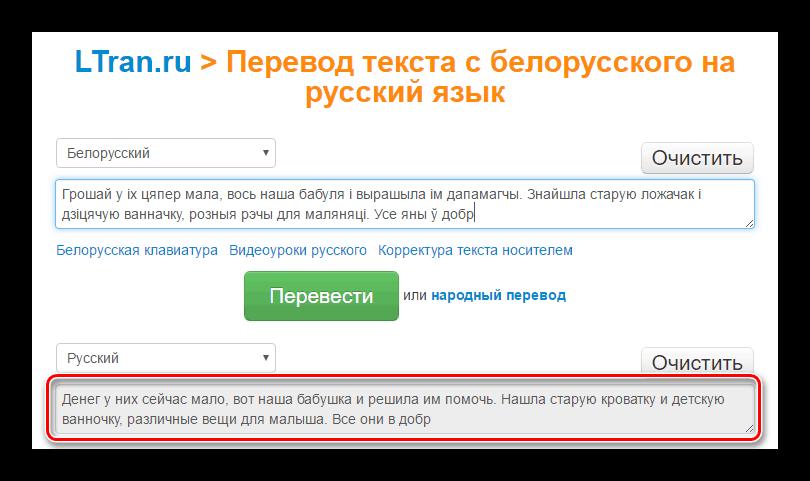 Переведенный текст в LTran
